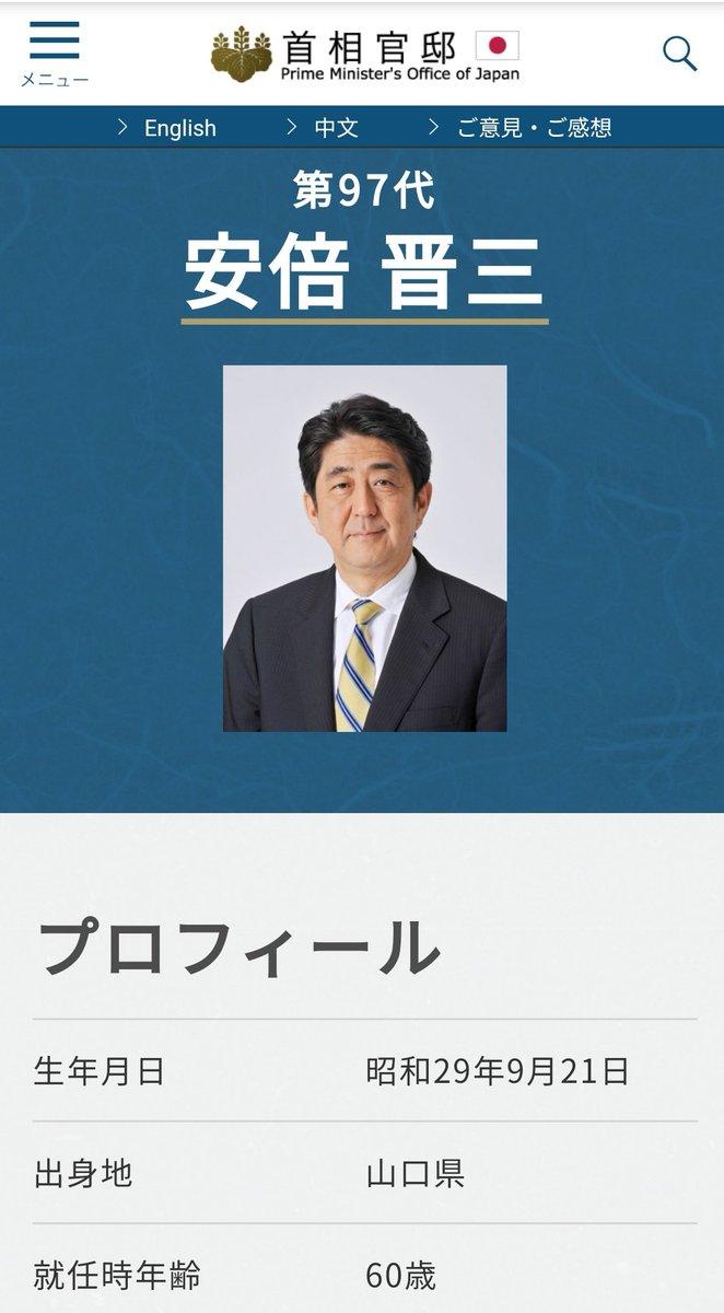 総理 出身 歴代 地 大臣 歴代総理大臣 出身地