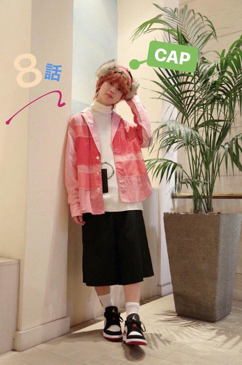 test ツイッターメディア - #レオのファッションコーナー final💫 #シャーロック 放送は終わってしまいましたが【8話/最終回/特別編】 #ゆうたろう くんの衣装をフィーチャー🥰 〈特別編・最終回〉*全てスタイリスト 〈8話〉🧢CAP…本人私物  いろんなファッションがとても似合う カッコ可愛いゆうたろうくんばかりでした😆👍🏻 https://t.co/X9uG8UPpMn
