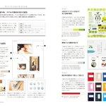 Image for the Tweet beginning: 今月発売の『配色デザイン良質見本帳(SBクリエイティブ)』に以前の仕事が何点か掲載されています。Webサイトや印刷物などジャンル問わず具体例が紹介されてて参考になるなる。 #配色デザイン良質見本帳
