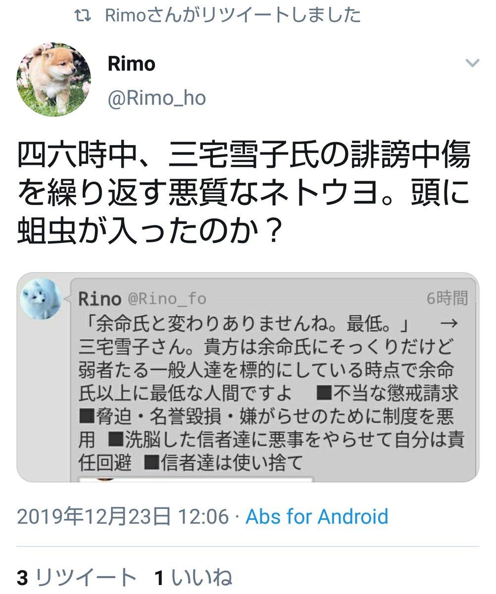 雪子 twitter 三宅