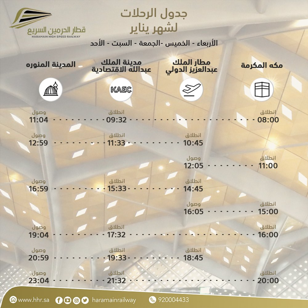 قطار الحرمين السريع En Twitter جدول رحلات قطار الحرمين السريع