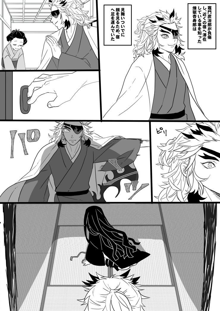 杏 寿郎 漫画 煉獄