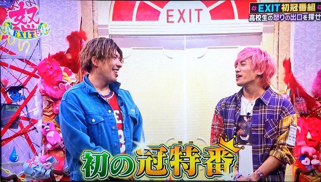 番組 exit 冠 人気の秘密を考察!「売れっ子ちゃん」|TBSテレビ
