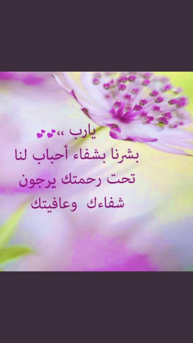 دعاء اللهم اشفي كل مريض 8
