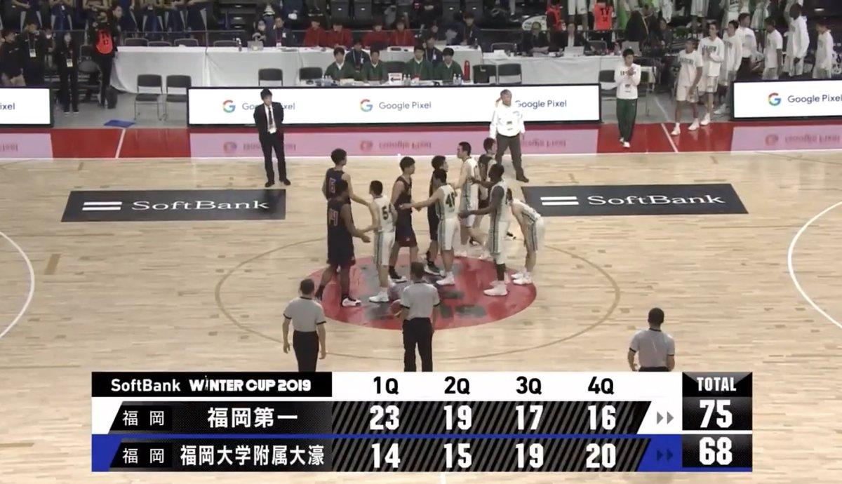決勝 ウィンター カップ