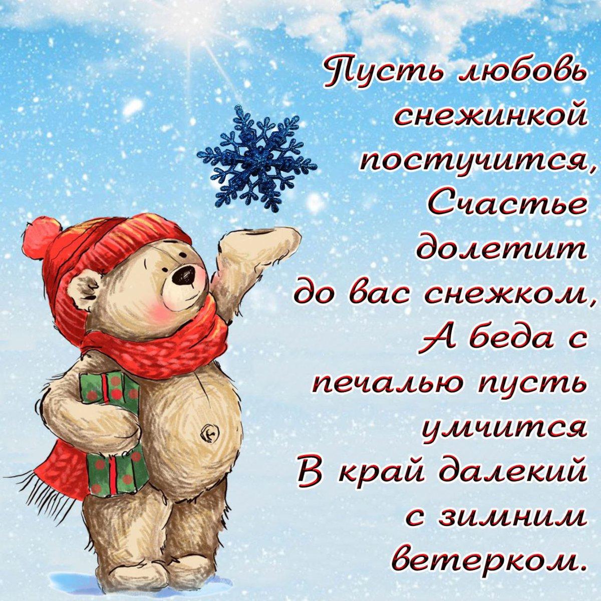 открытки для хорошего настроения прикольные зимние резкий специфический