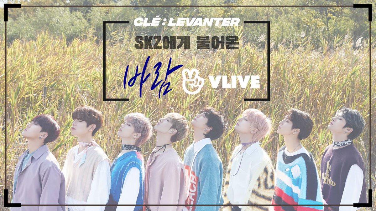 "Stray Kids(스트레이 키즈) ""바람 (Levanter)"" V LIVE EP.3 < SKZ에게 불어온 ""바람"" > STAY!! 잠시 후에 만나요💨 channels.vlive.tv/D7A4F1 #StrayKids #스트레이키즈 #Clé_LEVANTER #바람 #Levanter #Mixtape_GoneDays #YouMakeStrayKidsStay"