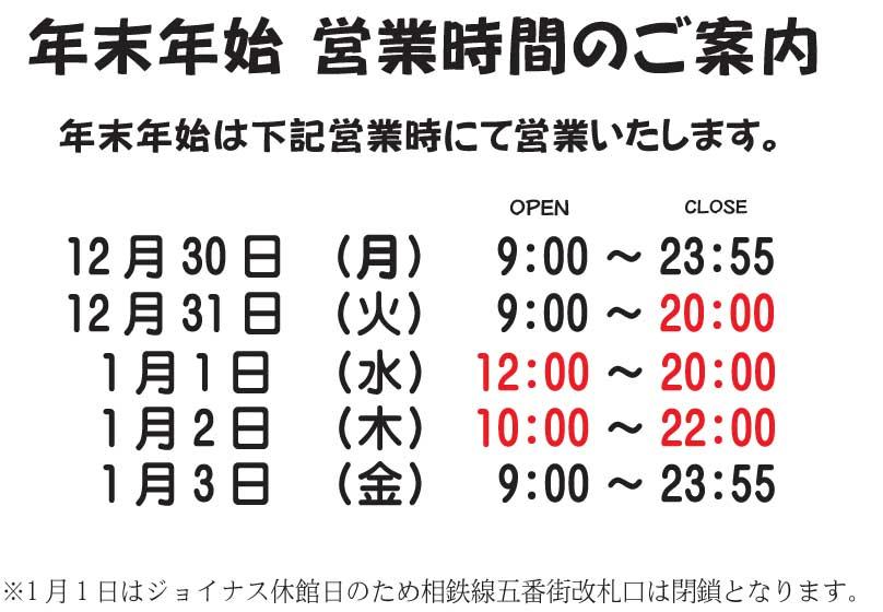 横浜 ジョイナス 年末 年始