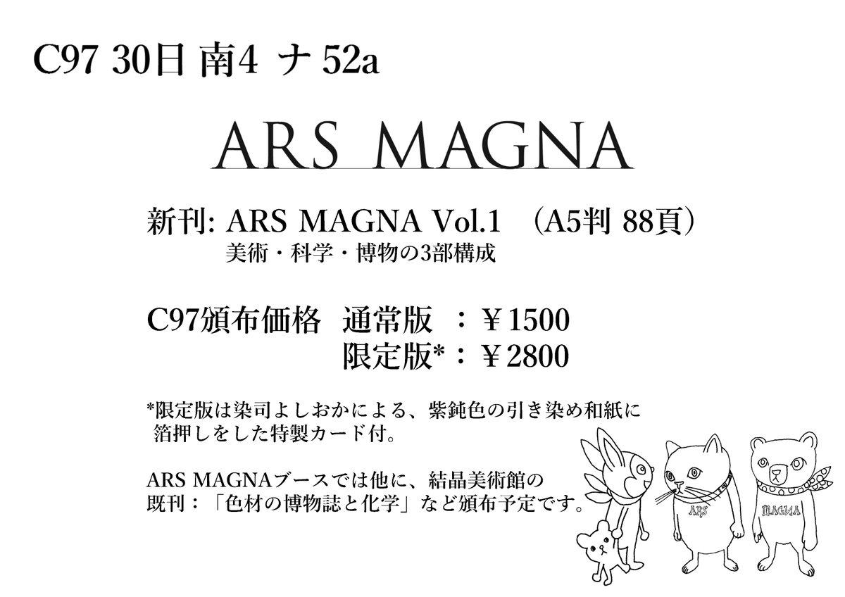 明日12月30日はいよいよ、C97参加の日です。橋本麻里さん @hashimoto_tokyo 、山猫だぶさん @fluor_doublet 、そして私こと @dubhejp の異種混成によるARS MAGNA Vol.1は、通常版と特製カード付の限定版の2種類があります。 #C97おしながき #C97お品書き