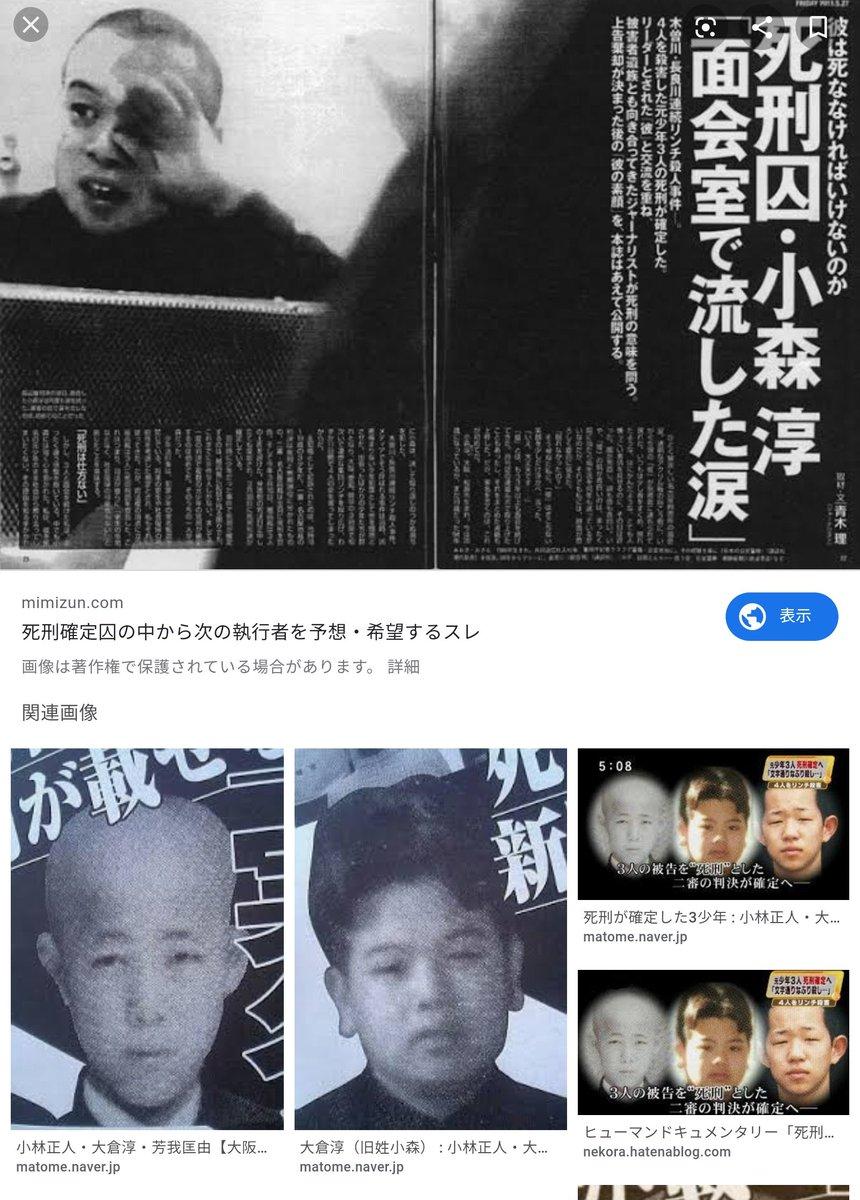 じ 栃木 けん リンチ No.043 2人を生き埋めにした、大学生たちのリンチ殺人