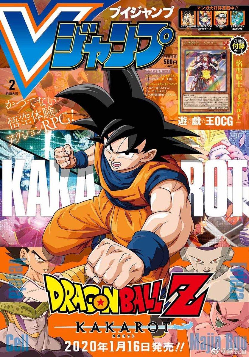 Portada de la nueva edición de la revista V JUMP que tiene como protagonista el videojuego Dragon Ball Z: Kakarot.Lanzamiento: 21 de diciembre (2019).
