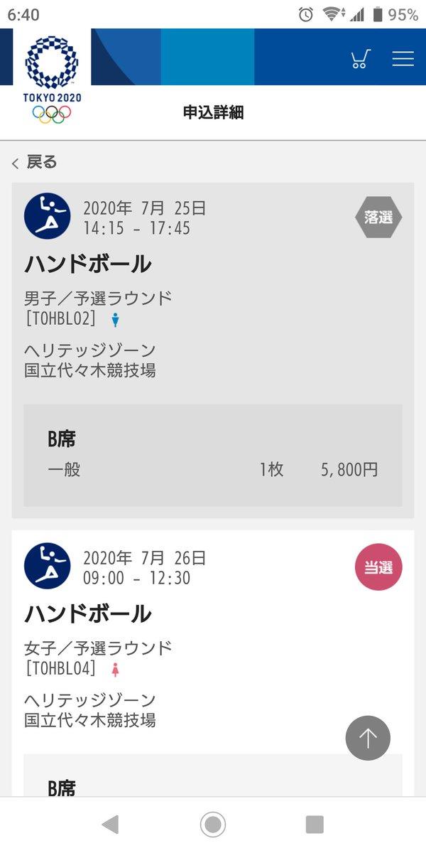 東京 オリンピック チケット 抽選 結果