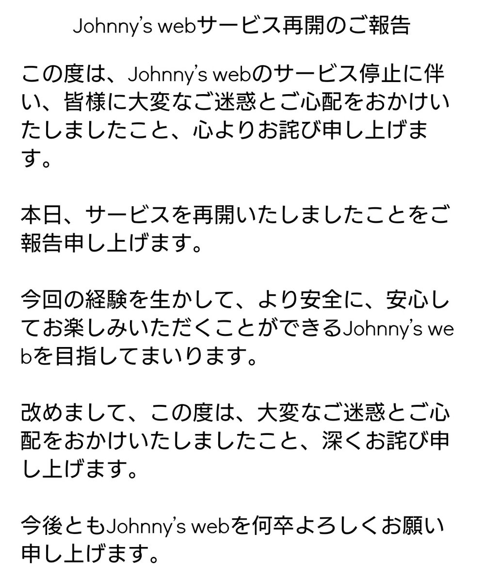Web ジャニーズ