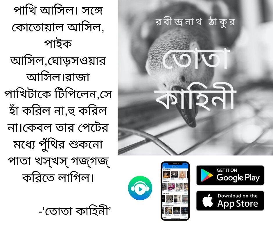 #তোতাকাহিনী by #রবীন্দ্রনাথ #ঠাকুর audiobook on #golpokotha #HearTheYear