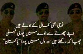 Our Army Our Pride #MeinBhiGhaddarHoon #PakistanArmy #PakFaujZindabad #PakArmyZindabad