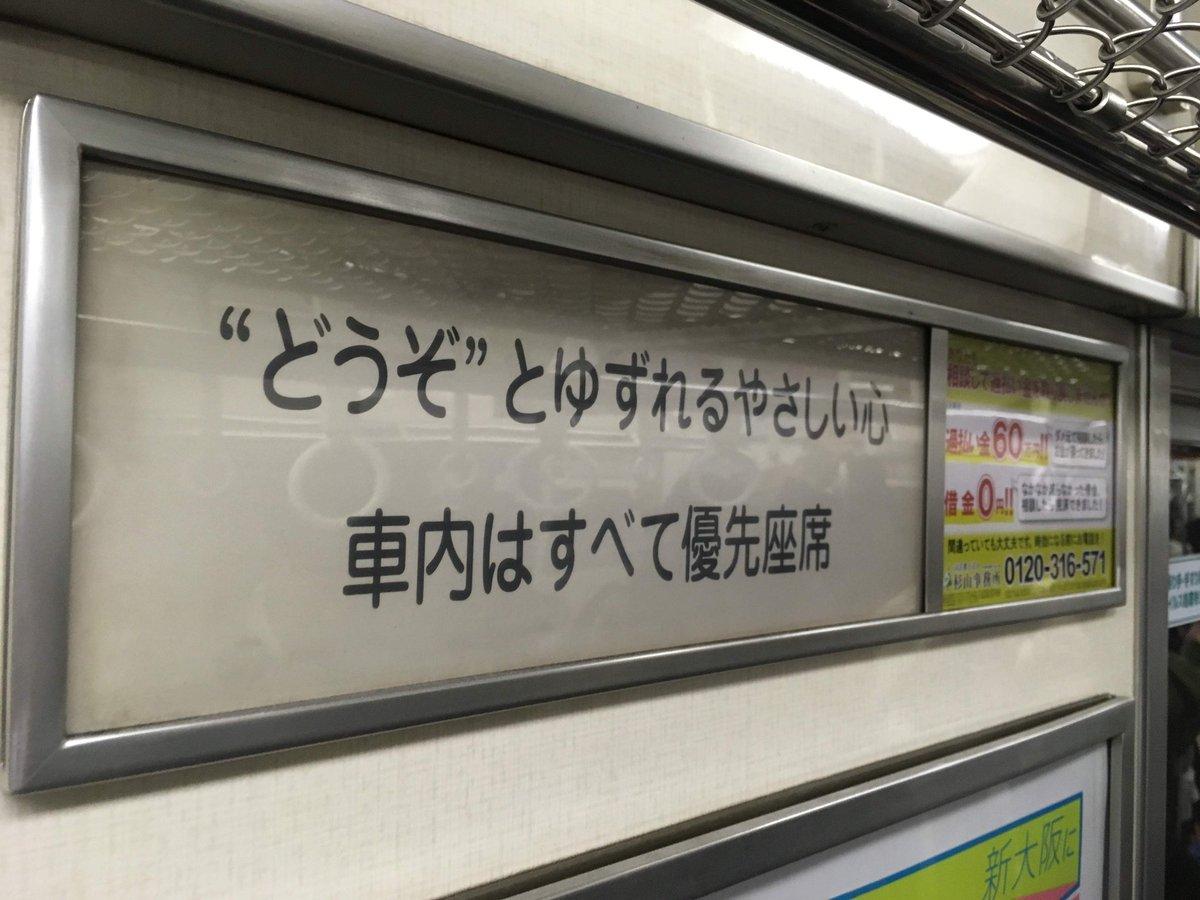 地元大阪を離れて久しいが OsakaMetroが公営の時 地下鉄車内や駅に標語?があったけど 今でもあるのだろうか? 地味な存在だけど好きだったなぁ  #大阪市交通局 #大阪市営地下鉄 #大阪地下鉄 #OsakaMetro