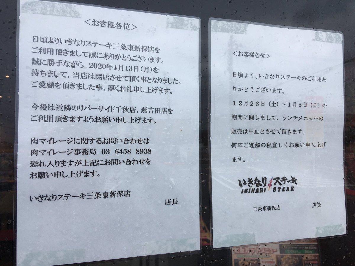 いきなり ステーキ 閉店 する 店