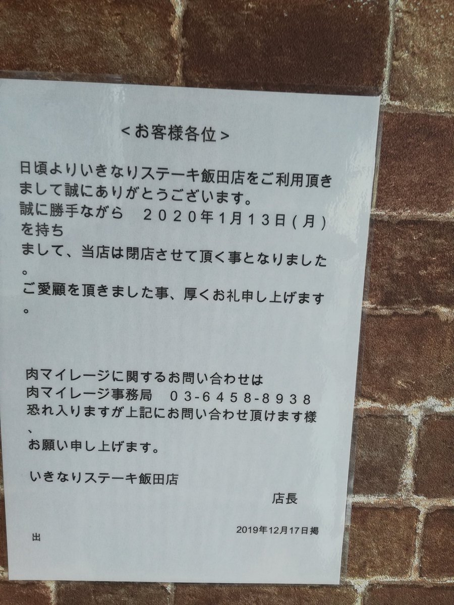 いきなり ステーキ 閉店 店舗 リスト