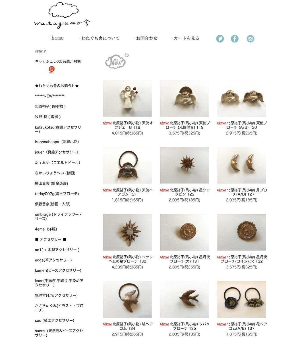 高松のわたぐも舎 @plumno_mado さんが私の作品をオンラインショップにUPしてくださいました👼✨ ありがとうございます🙇♀️💓💓💓 watagumosya.shop-pro.jp #watagumo舎 #わたぐも舎 #yukokitahara #天使のタカラモノ展