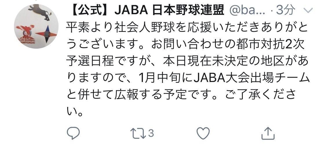 社会 人 野球 日本 選手権 日程