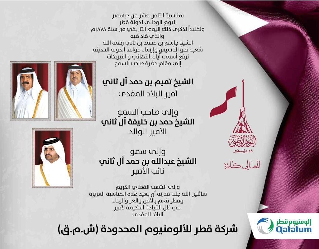 Happy National Day  #Qatalum #QNV2030 #Qatar #QND2019