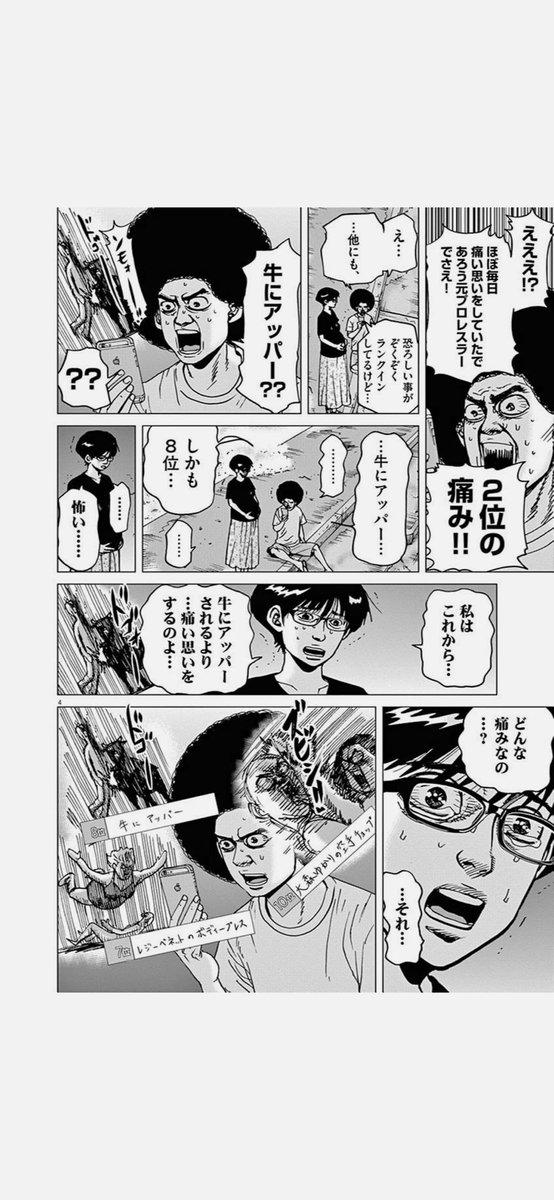 アフロ 田中 漫画