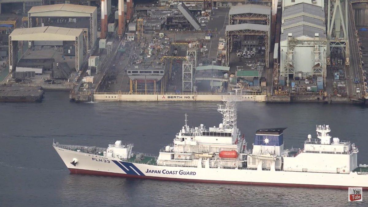 """Twitter पर 野生のうみまる: """"新造ヘリ搭載型巡視船 PL 33 れいめい ..."""