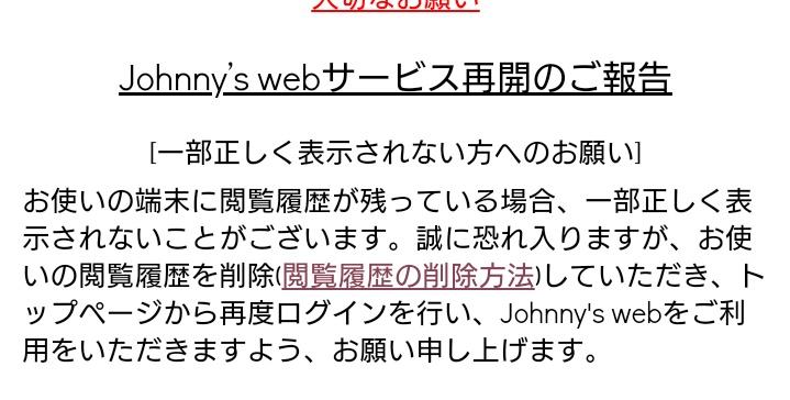 ジャニーズ web ログイン