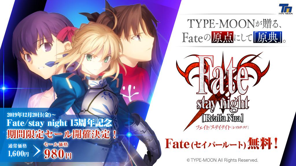「Fate/stay night15周年記念セール」