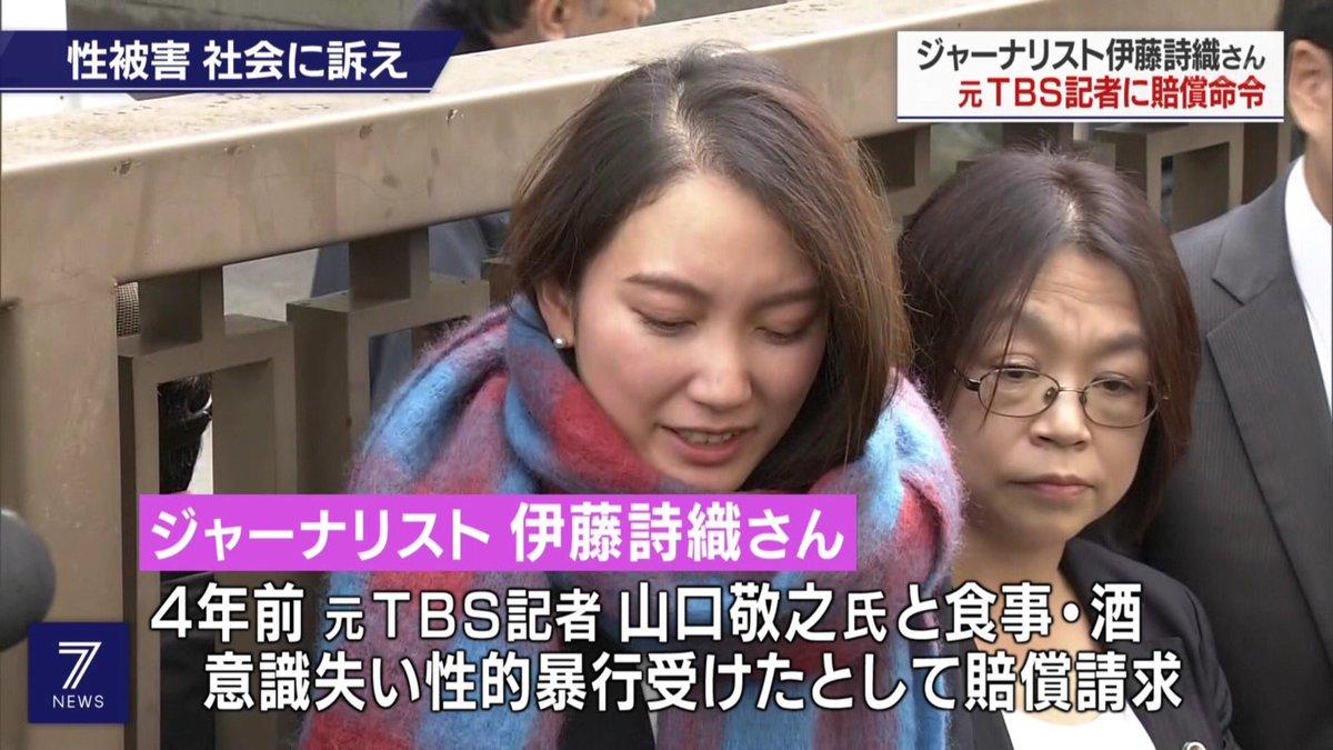 Tbs 山口 の 敬之 氏 元 記者