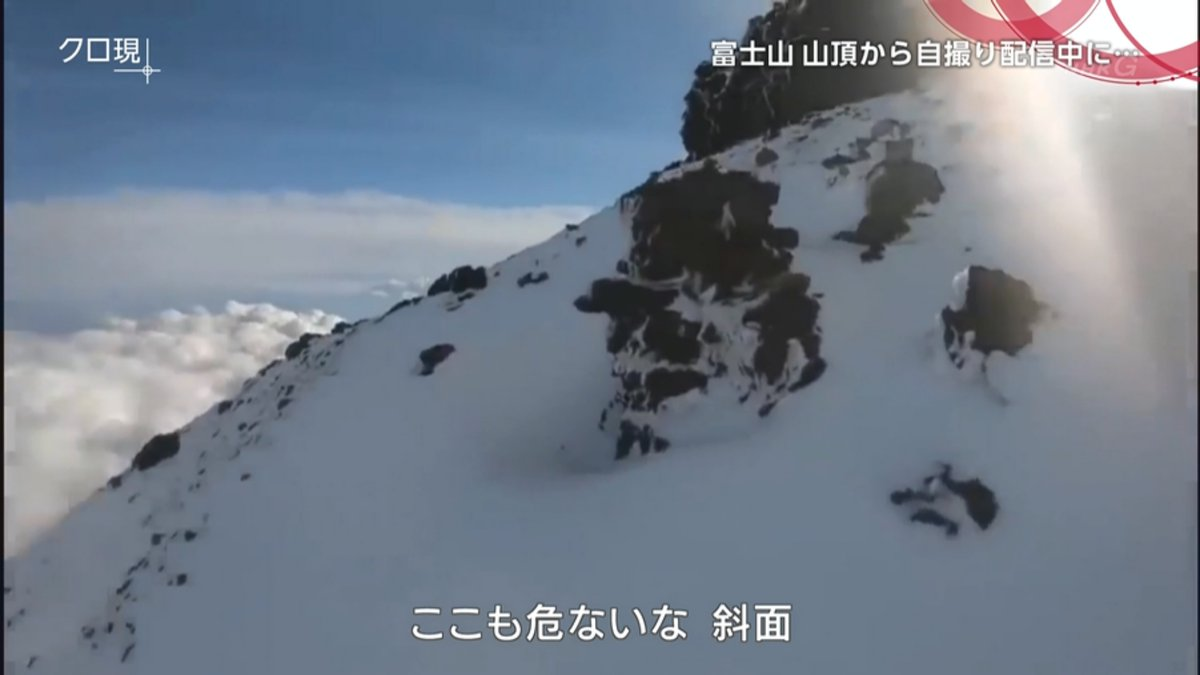つらく 富士山 ニコ か 生 事故