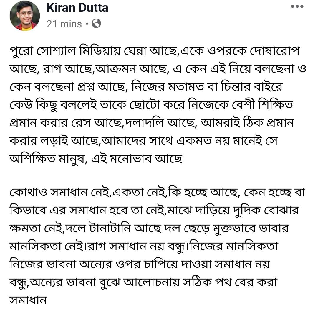 Kiran Dutta (@TheBongGuy) on Twitter photo 18/12/2019 14:07:53