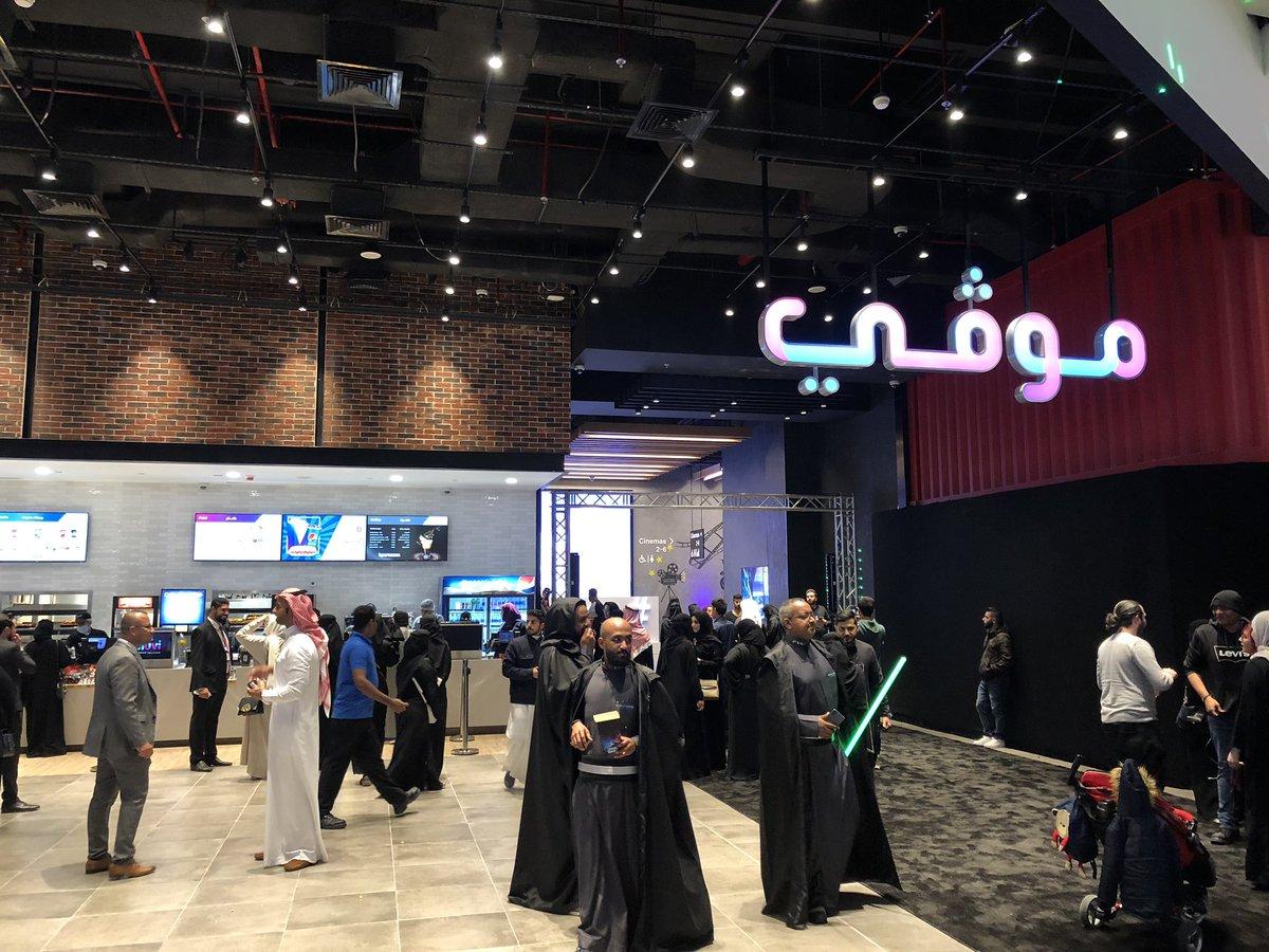 موفيز سينما النخيل مول الرياض