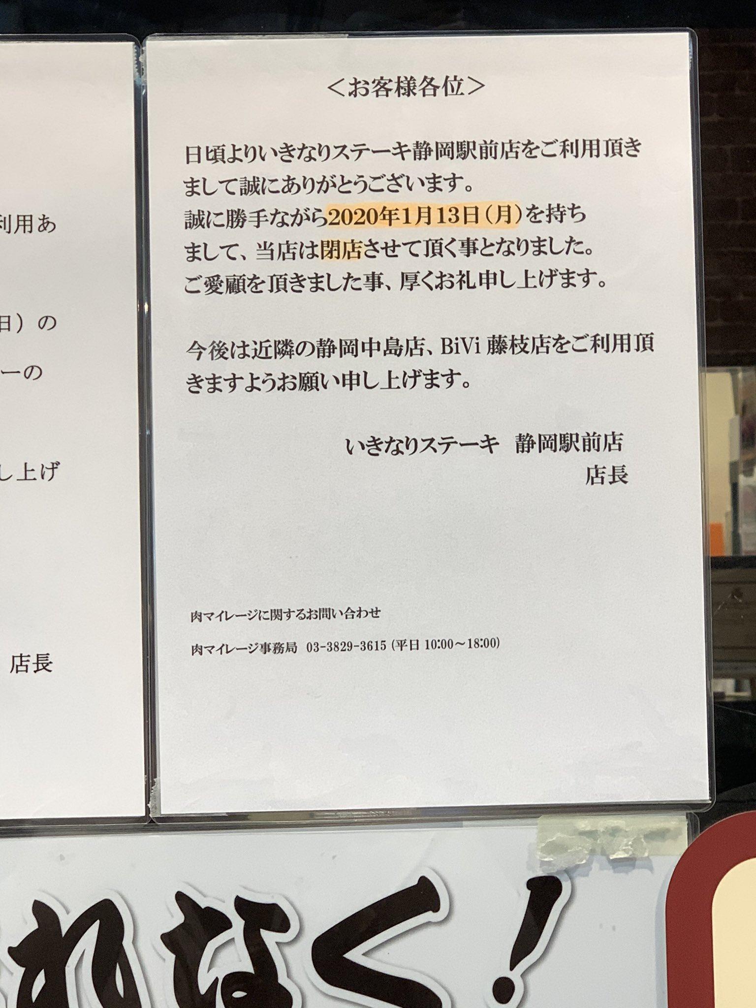 いきなりステーキ閉店一覧