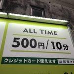 東京という街を写真一枚で表したものがこちらです!