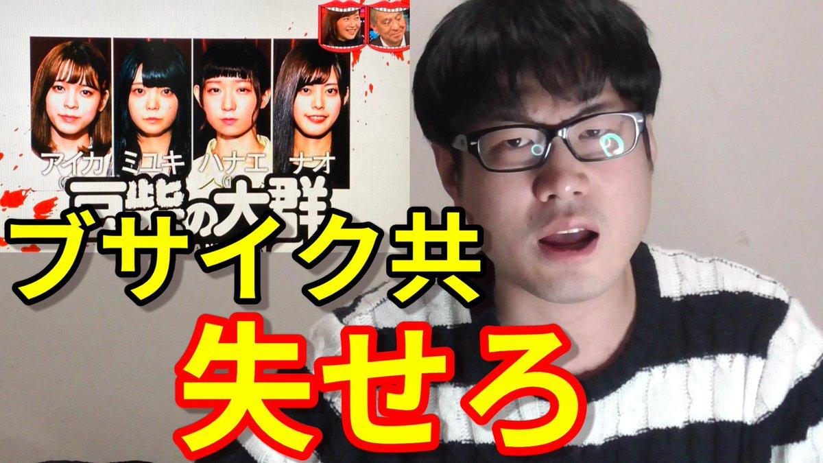 アイドル 動画 モンスター