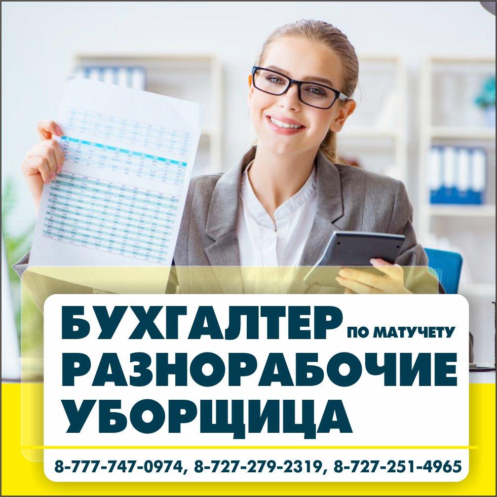 Бухгалтер вакансия тмц вакансии помощник бухгалтера москва от прямых работодателей