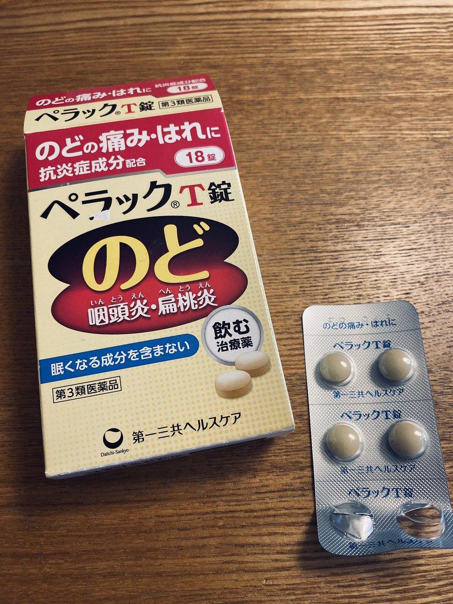 の 薬 喉 痛み