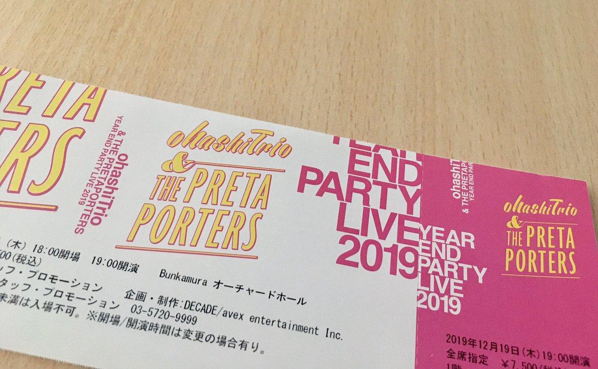 今日は、大橋トリオさんを聴きに渋谷にー。 2018年に続き、Spotifyで私のNo.1( *¯ ꒳¯*)✨ 癒しです  シャララ舎の琥珀糖も買う  #Bunkamuraオーチャードホール #大橋トリオ