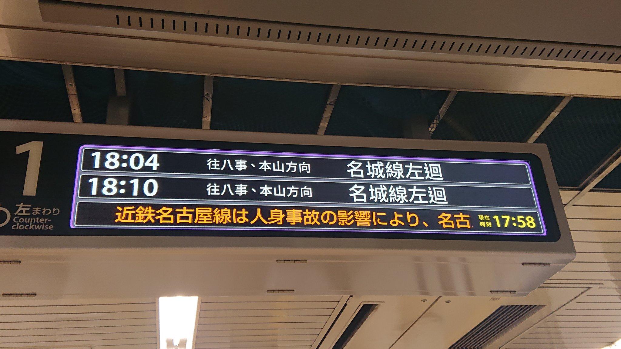 名古屋線の烏森駅の人身事故の電光掲示板の画像
