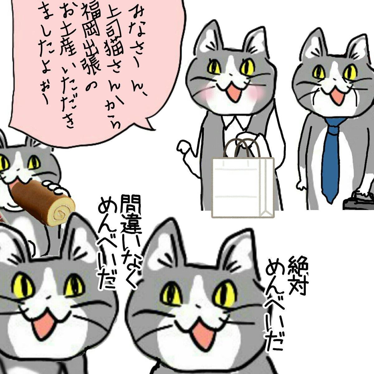 RT @karaage_rutsubo: どうして福岡土産で配られるのはいつもめんべいなんですか? #電話猫 https://t.co/b031wA3PbG