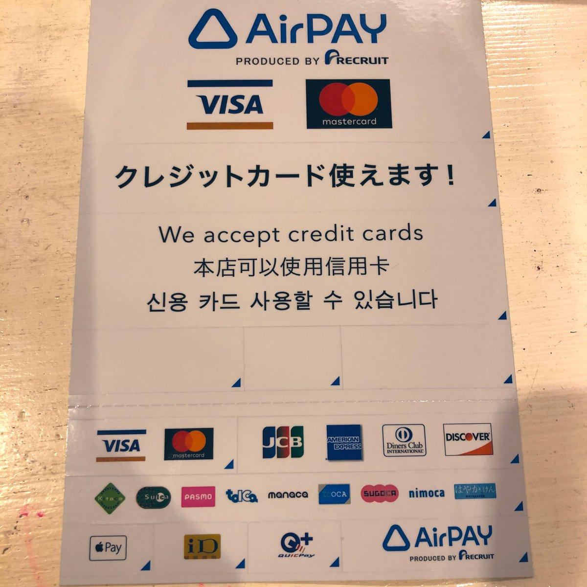 AirPAY導入したのでクレジットカード使えるようになりました🏦💸さらに沼に…笑