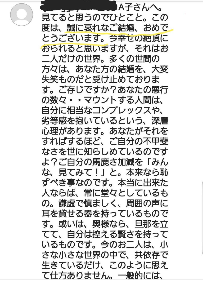 伊藤綾子インスタ 伊藤綾子の匂わせ画像全20枚をすべて時系列で見せます!!