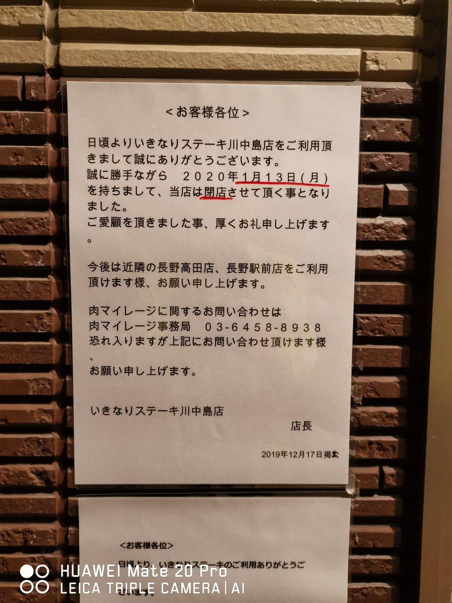 いきなりステーキ 上田 閉店
