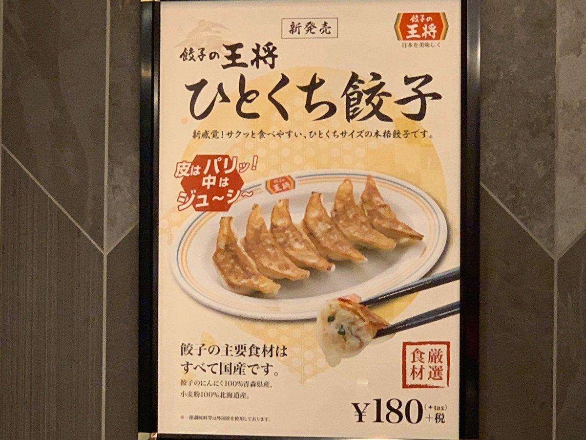方 生 餃子 焼き