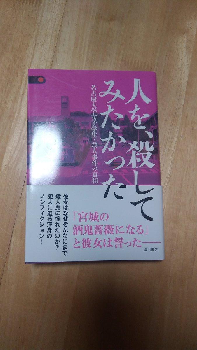 大学 殺人 事件 名古屋 女子 学生