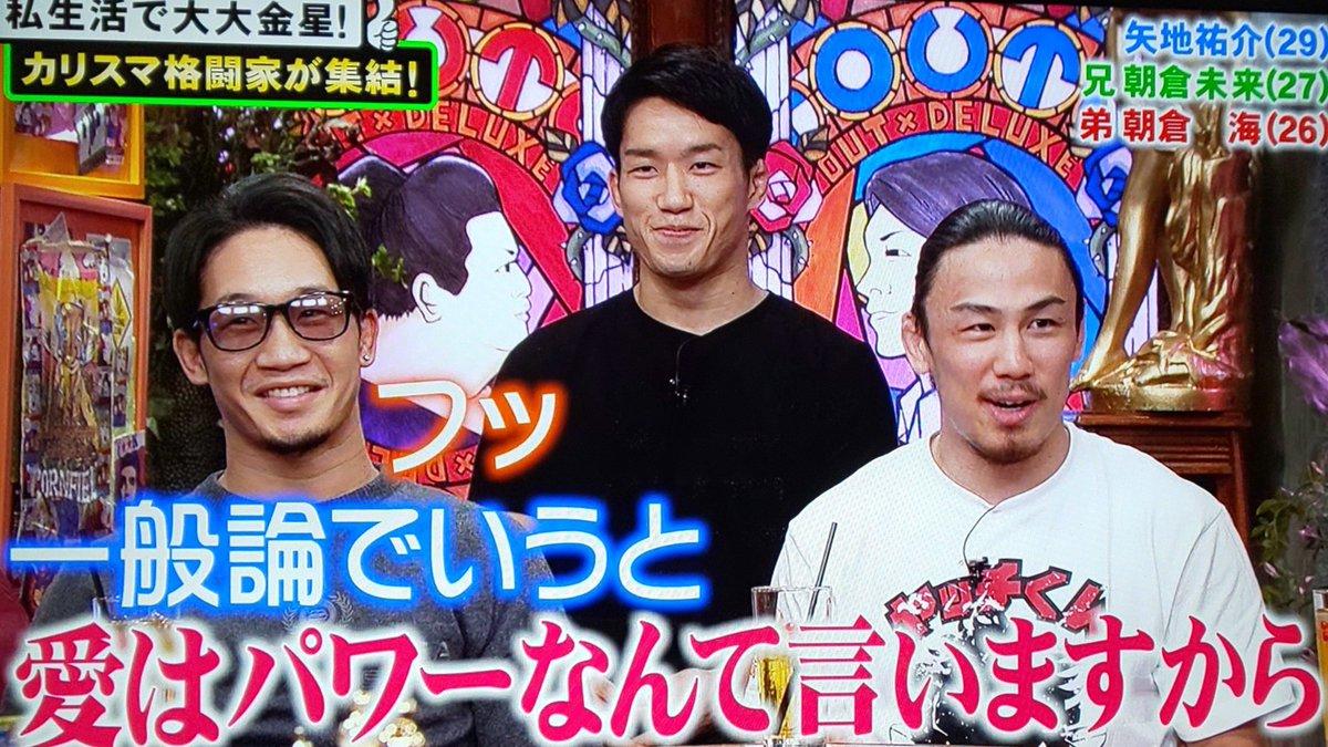みんなの反応】朝倉兄弟(未来・海)と矢地祐介選手がアウト