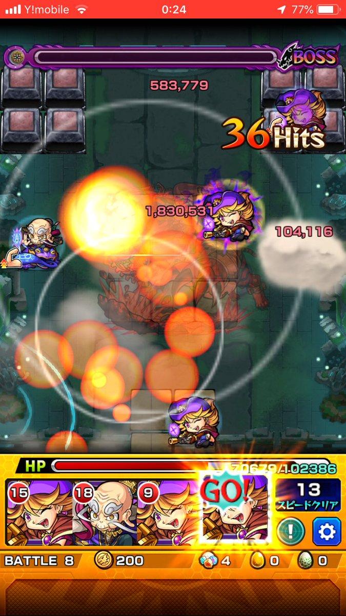 【モンスト 神獣の聖域 攻略】ティグノス4 2回目でクリア。神獣初ゲット🎵やっぱりエティカ3だった…wwwAB1体タオダオ入れるとやりやすかったよー^_^