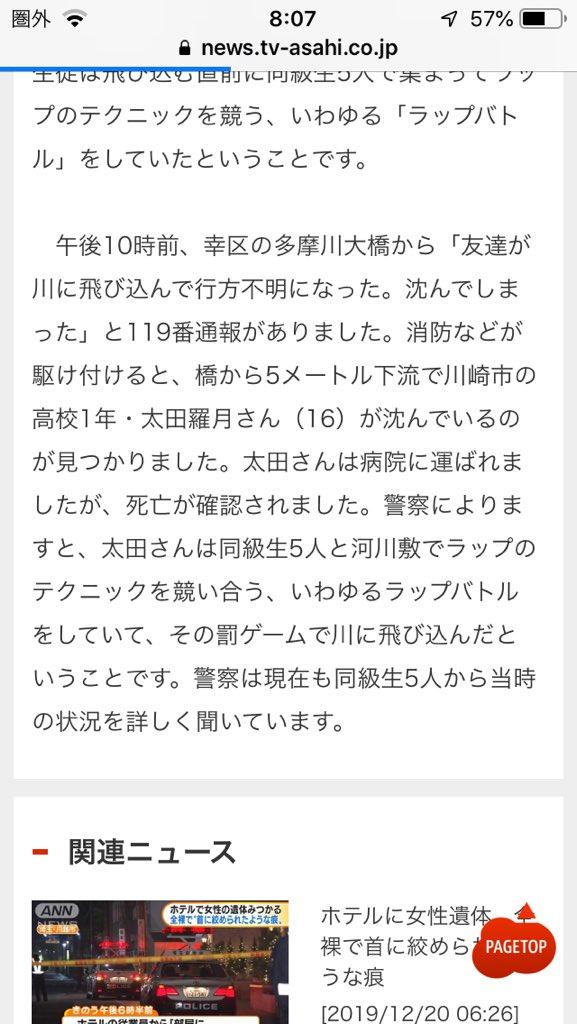 有名 人 殺す なる 区 か 川崎 に か に なり たきゃ で 歌詞 ラッパー
