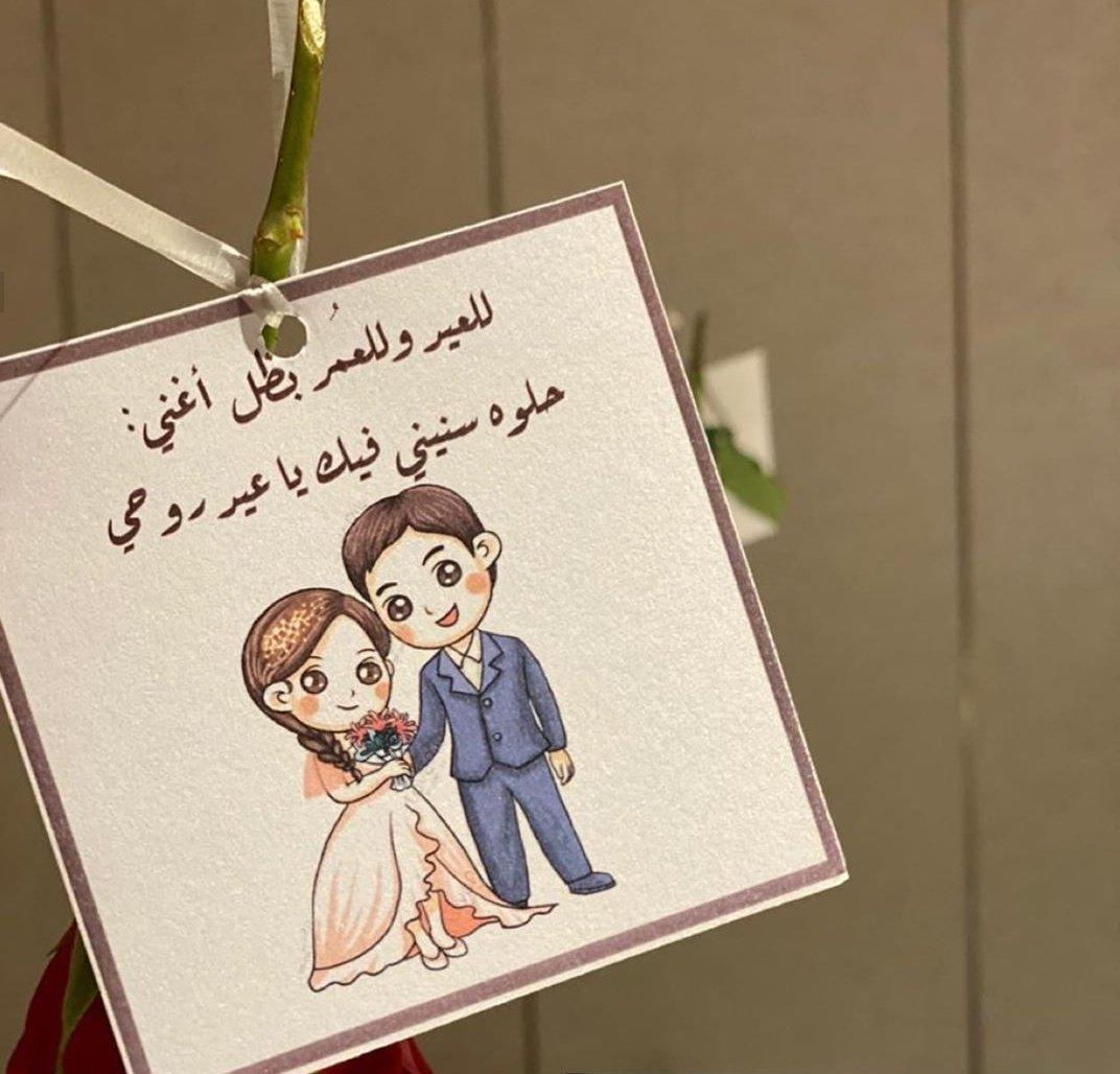 ذكرى زواجنا Hashtag On Twitter